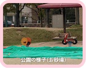 公園の様子(お砂場)