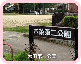 六田第二公園